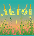 concept summer evening sky field grass vector image