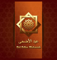 arabic islamic calligraphy of text eid al-adha vector image vector image