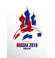 fifa world cup in russia 2018 background vector image
