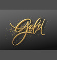 word gold 3d calligraphic lettering realistic vector image