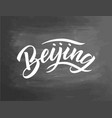 beijing - hand lettering sign greetings for t vector image vector image