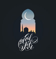 eid al-fitr calligraphy translation in english vector image vector image