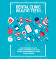 dental health clinic poster vector image