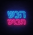 rosh hashanah greeting card design template vector image vector image