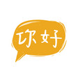 ni hao hand lettering phrase translated from vector image