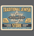 Jewish traditional store retro poster