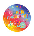 happy birthday in russian greeting card vector image vector image