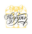 podarok cyrillic hand lettering vector image vector image