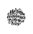 lettering quote in russian slogan - dreams come vector image
