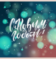 christmas greeting card blurred light and vector image vector image