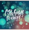 christmas greeting card blurred light vector image