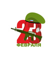 23 February and green beret Cap Marines Automatic vector image vector image