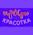 lettering phrase russian just beauty vector image