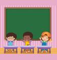 chalkboard in kindergarten classroom vector image