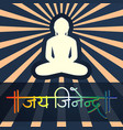 tirthankar silhouette with jai jinendra vector image vector image