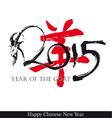 2015 year goat n symbol vector image